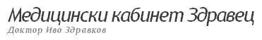 ДОКТОР ИВО ЗДРАВКОВ КАБИНЕТ ЗДРАВЕЦ